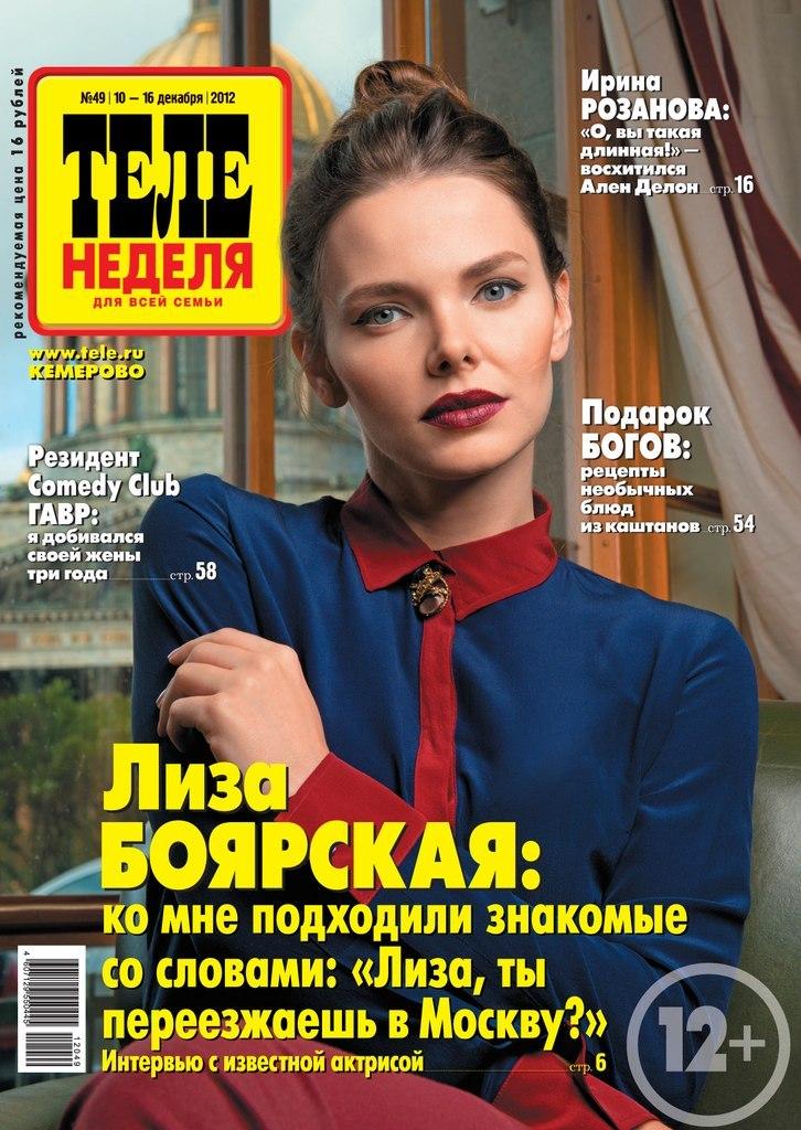 Программа передач ТВ — Яндекс.Телепрограмма